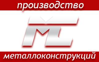 Металконт - изготовление металлоконструкций