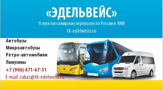Приглашаем К сотрудничеству владельцев транспорта