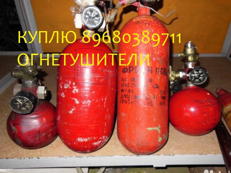 закупка  фреона хладона баллоны огнетушители  Авиационные  система пожаротушения модули