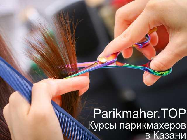 Parikmaher.TOP - Парикмахерские курсы в Казани