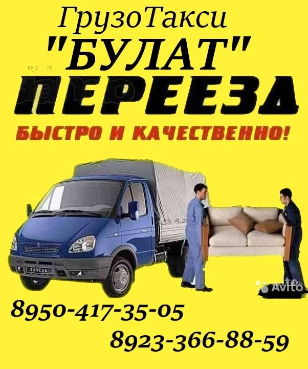 Красноярск-Грузовое такси.Грузчики..