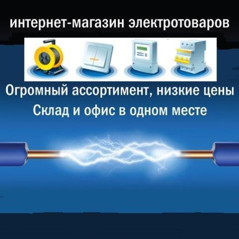 Продажа электротехнических товаров по доступным