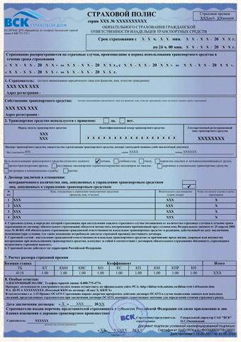 Электронное страхование, Е-ОСАГО от 1200 рублей
