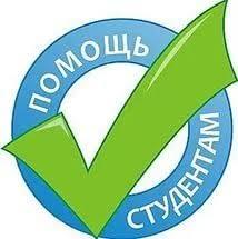 Поможем в написании  дипломных, курсовых, рефератов в Калуге