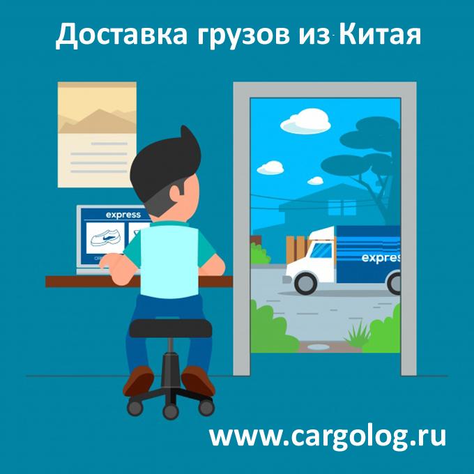Карго транспортная компания
