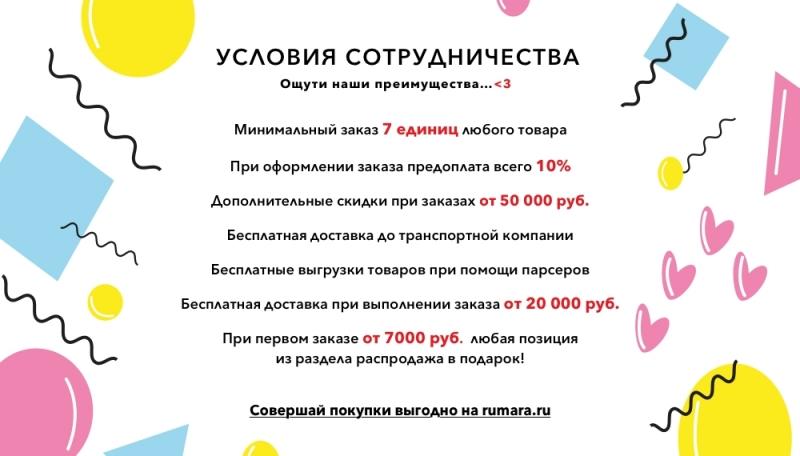 Мультибрендовый интернет-магазин rumara.ru