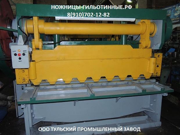Купить ножницы гильотинные в Туле и Москве стд-9, нк3418, н3118, н3121, н478 пос
