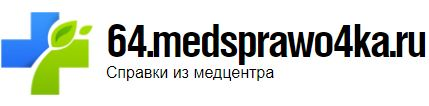 Медсправки 64.medsprawo4ka