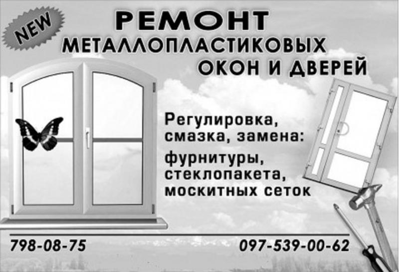 Ремонт окон и балконных дверей ПВХ Одесса.