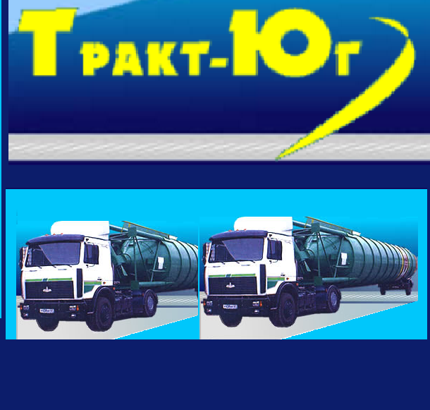 Сопровождение и перевозка грузов  Тракт-Юг