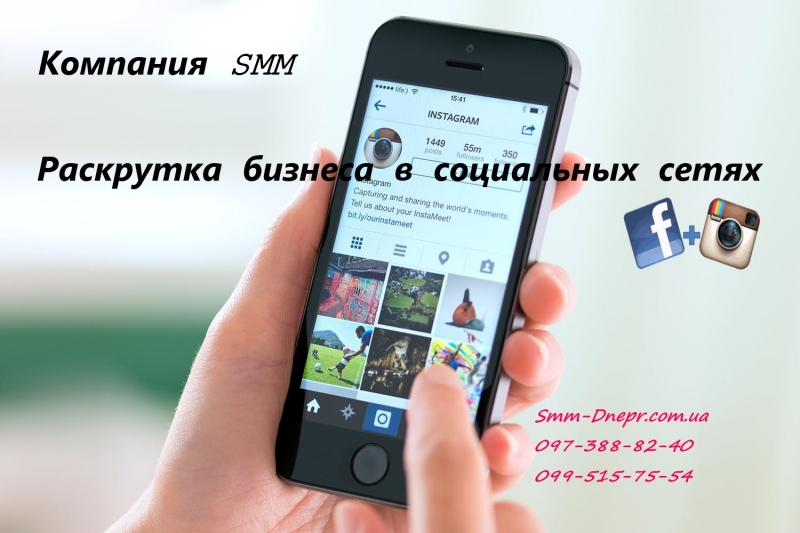 SMM под ключ.  Раскрутка бизнеса в Инстаграме и Фейсбук.