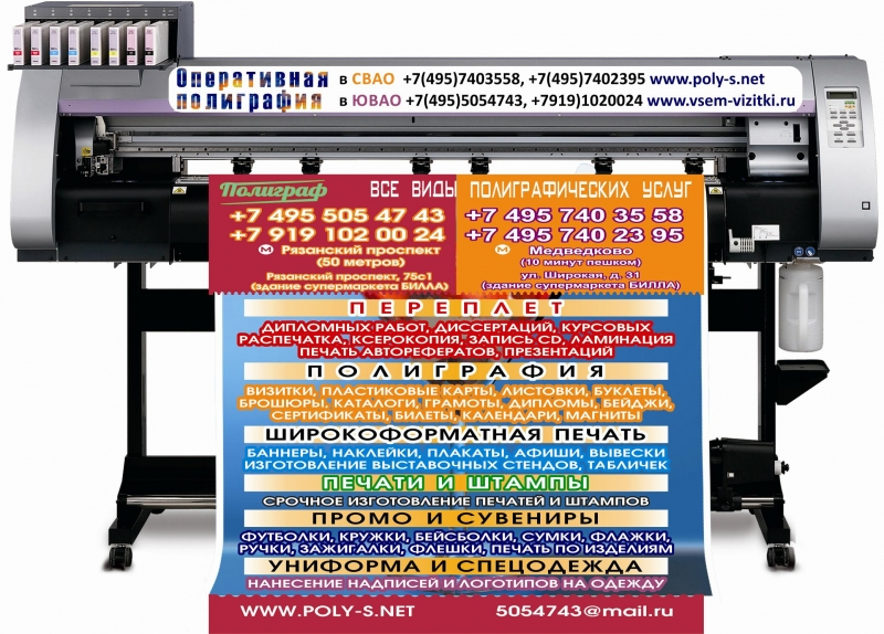 Многофункциональный Оперативный Копицентр в ЮВАО 8 495 5054743