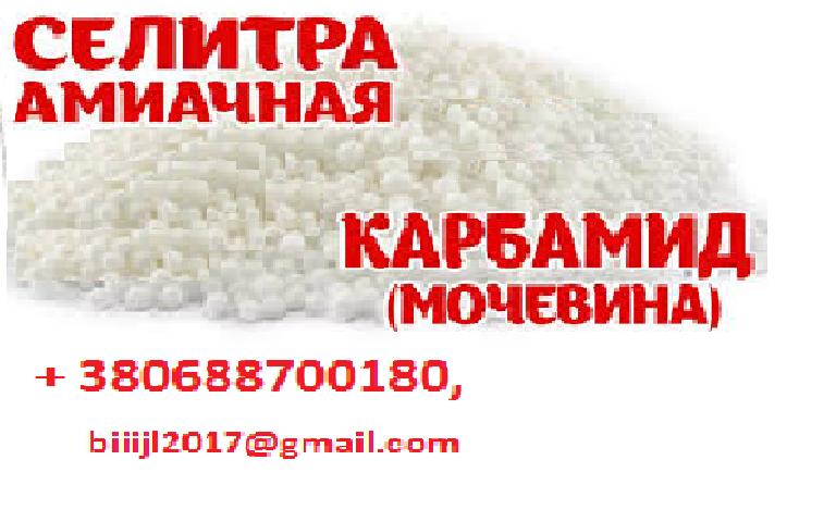 Продам на экспорт CIF, FOB  Карбамид, Селитра, NPK, Сера