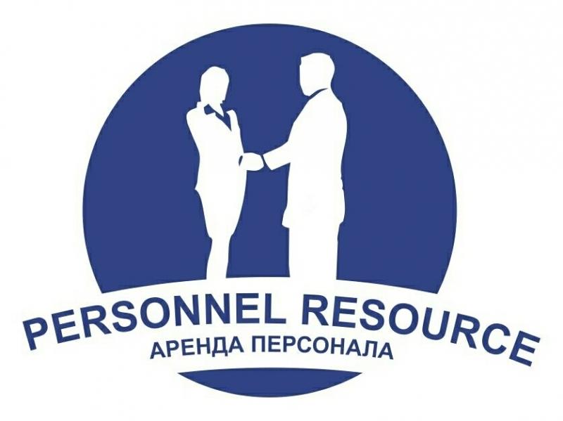 Аутсорсинг персонала в Москве