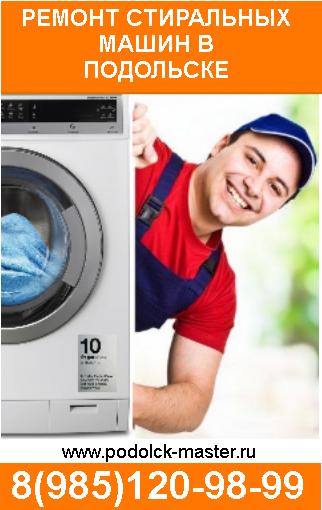 Ремонт стиральных машин в Подольске