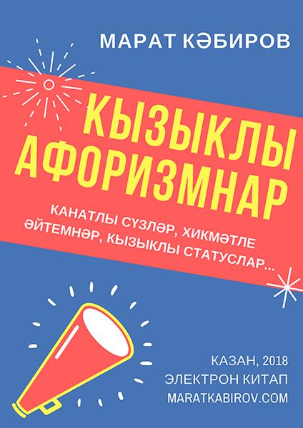 Марат Кабиров. Кызыклы афоризмнар статуслар, цитаталар