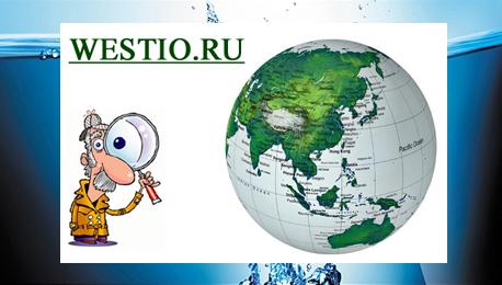 Портал westio.ru  начинает проект
