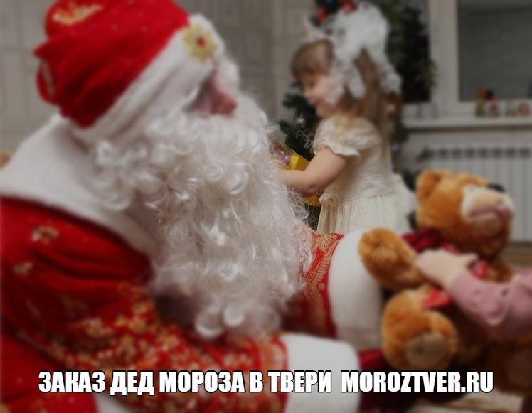 Заказ Дед Мороза и Снегурочки на дом в Твери