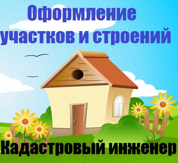 Кадастровый инженер Одинцовский район,Новая Москва