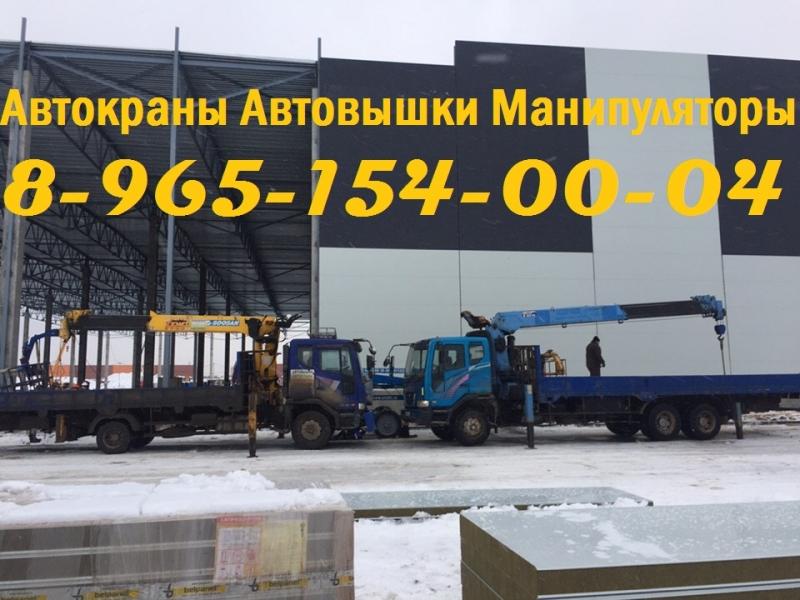 Предоставляем Грузоперевозки АВТОКРАНОМ-МАНИПУЛЯТОРОМ Подольск-Чехов-Домодедово