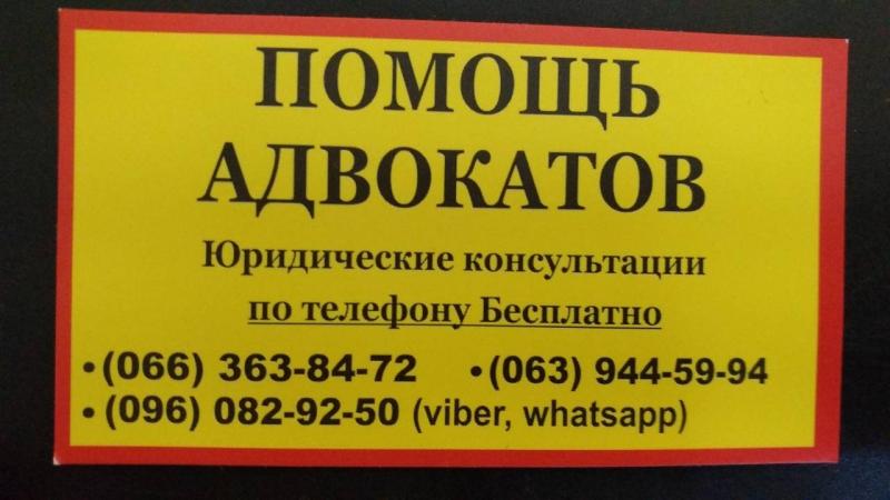 Advokat Zaporozje. Консультации бесплатно.