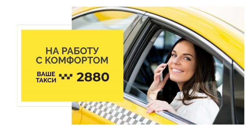 Такси Одесса 2880 выгодные тарифы