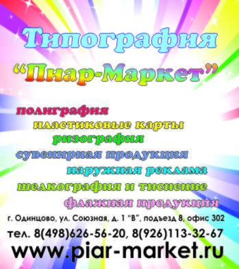 Типография  рекламное  дизайнерское агентство Пиар-Маркет в Одинцово.