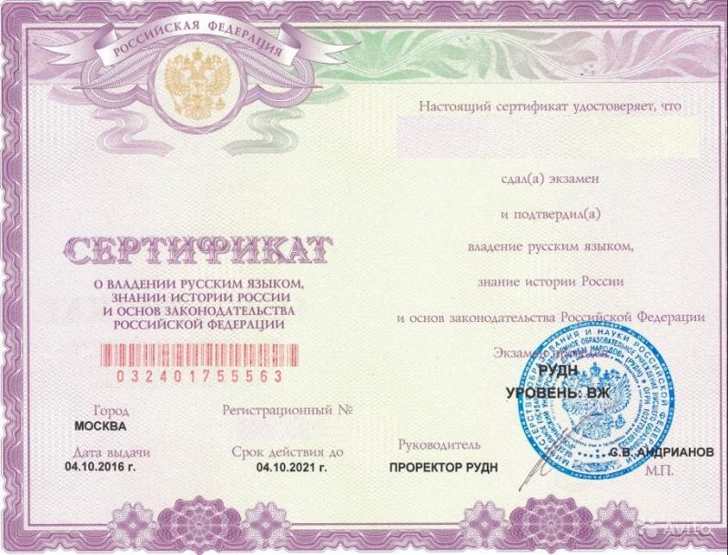 Экзамен на гражданство РФ .РВП.ВИД.Патент
