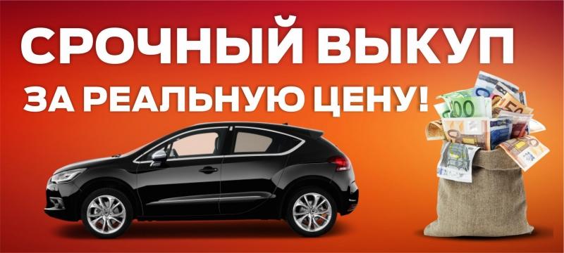 срочный выкуп Вашего авто на лучших для Вас условиях.