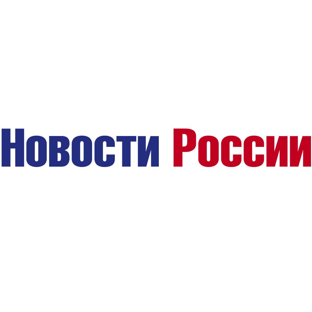 Новости России предлагает массовое размещение в СМИ