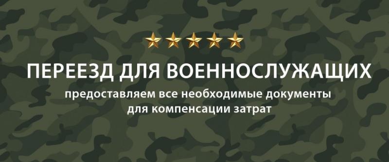 Переезд Военнослужащих из Екатеринбурга