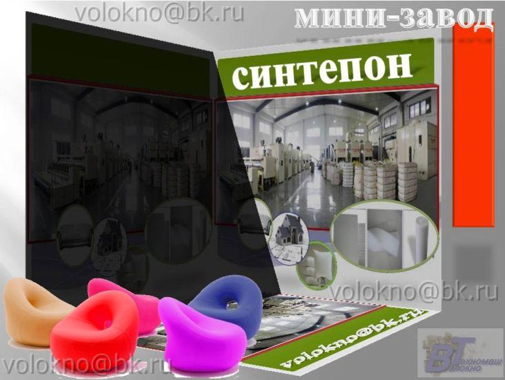 мини -завод термовОйлок
