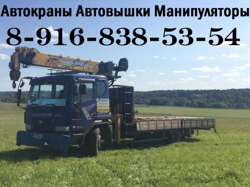 Грузоперевозки Манипулятором и Услуги Автовышки Автокрана в Подольске-Климовске
