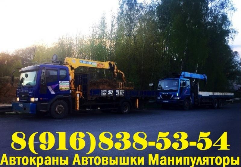 Оказываем Услуги Манипулятора для Грузоперевозок в Подольске - Подольском районе