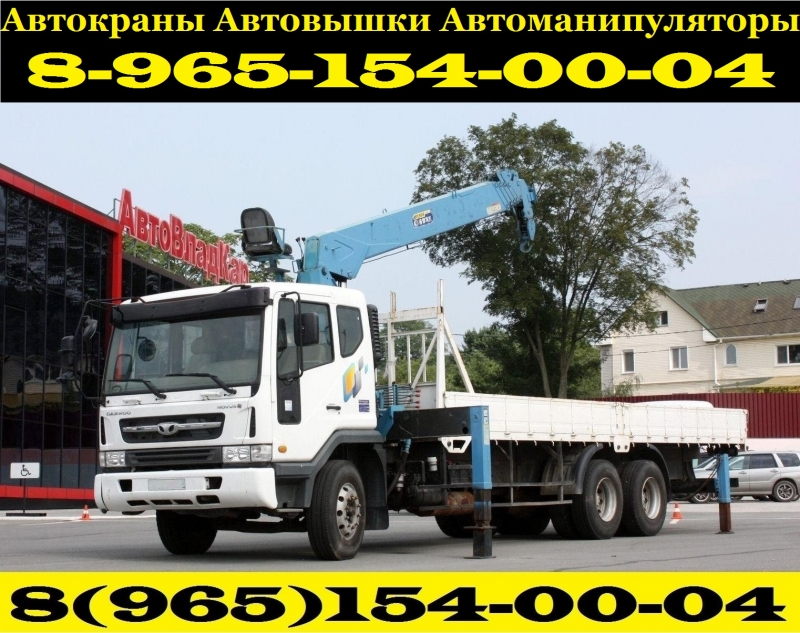 Грузоперевозки Манипулятором до 15 тонн в Подольске - Подольском районе