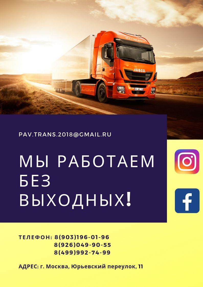 Грузоперевозки ПАВ-ТРАНС