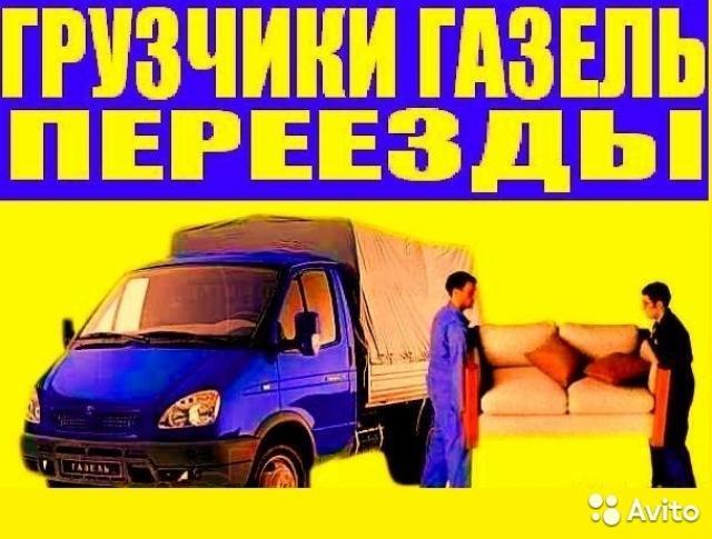 Грузоперевозки, грузчики. Пушкинский район.