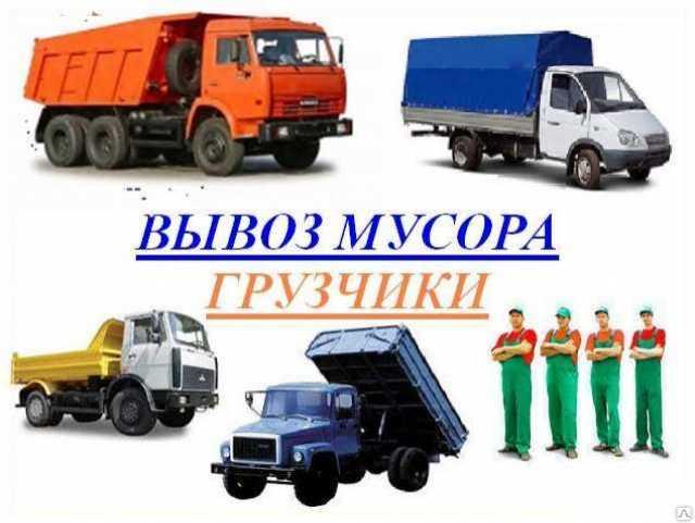 Вывоз мусора самосвалом в Нижнем Новгороде