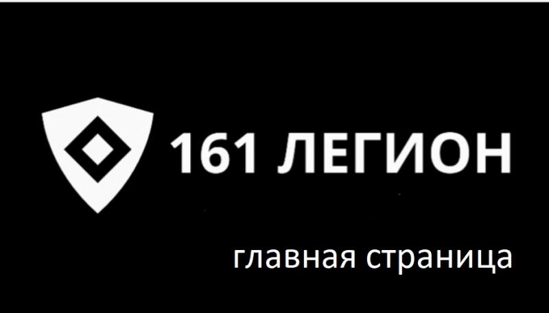 физическая охрана объектов 161 ЛЕГИОН