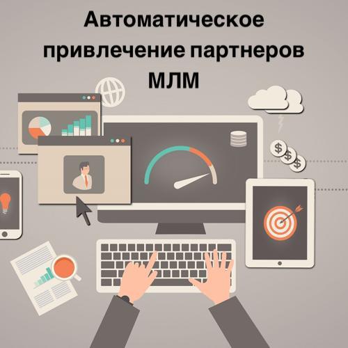 Автопилот в МЛМ бизнесе