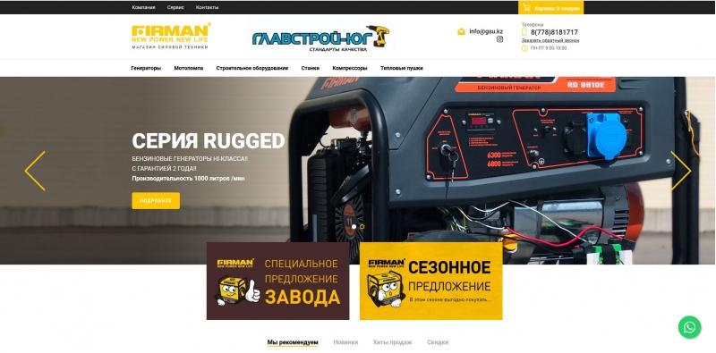 Интернет магазин Firman - Генераторы в Казахстане