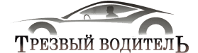 Услуга Трезвый водитель в Москве