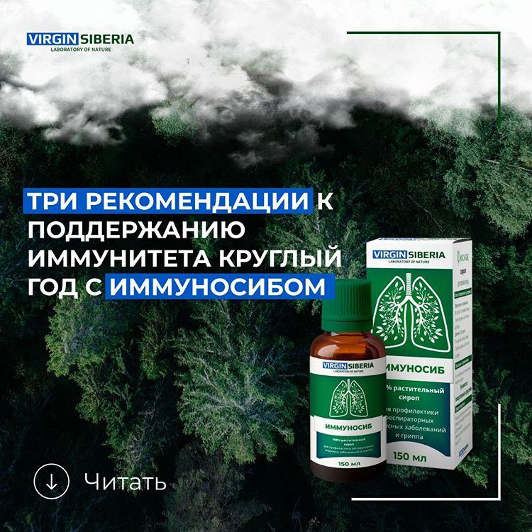 Сироп из Сибири для укрепления иммунитета-ИММУНОСИБ.