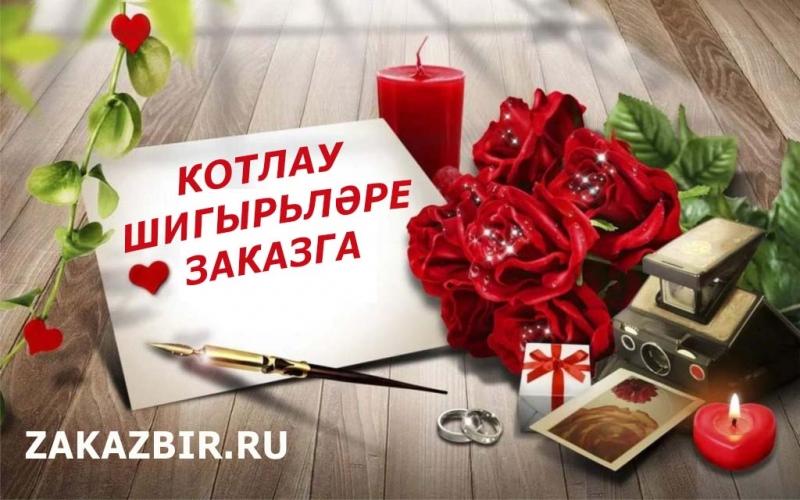 Поздравления с рождением внучки на татарском языке