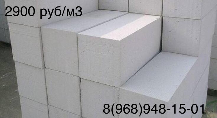 Блоки стеновые газобетонные напрямую с заводов-изготовителей. Щелково