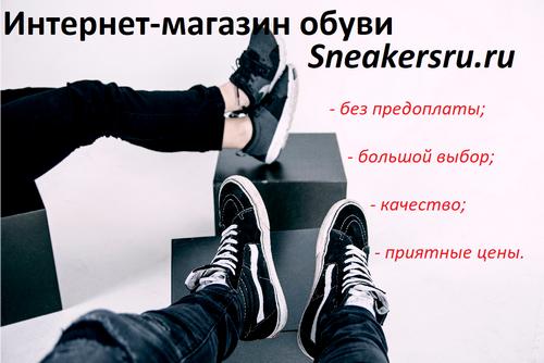 Крутые кроссовки и не только